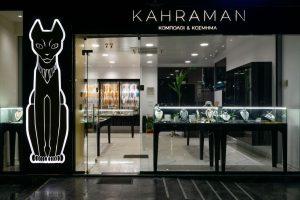 Υποκατάστημα KAHRAMAN (Αποκορώνου 77, Χανιά)